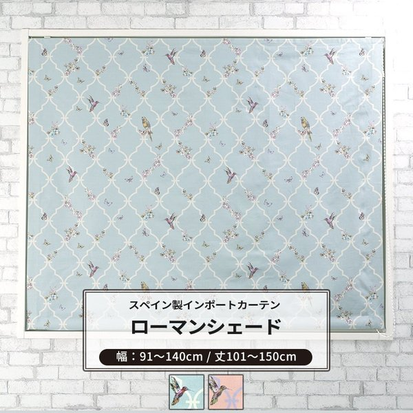 ローマンシェード I型 幅91〜140cm 丈101〜150cm YH991 アンナ|igogochi