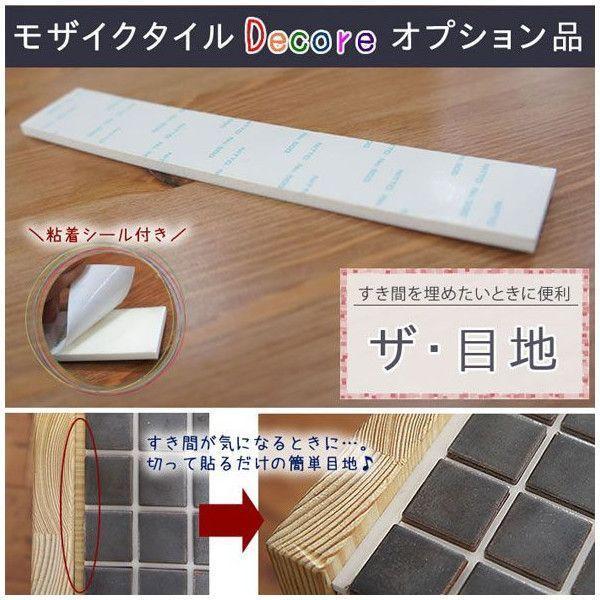 モザイクタイル デコレ専用 目地材 目地シート|igogochi