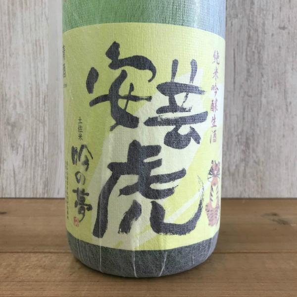 日本酒 高知 安芸虎 純米吟醸 吟の夢 無濾過生酒 1800ml (新特)父の日|igossou-sakaya|02