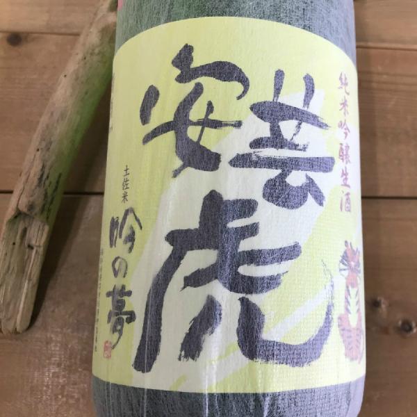 日本酒 高知 安芸虎 純米吟醸 吟の夢 無濾過生酒 1800ml (新特)父の日|igossou-sakaya|05