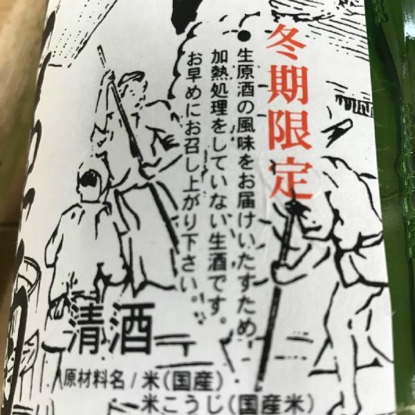 日本酒 高知桂月 冬期限定 蔵出し生原酒 1800ml (新特)|igossou-sakaya|05