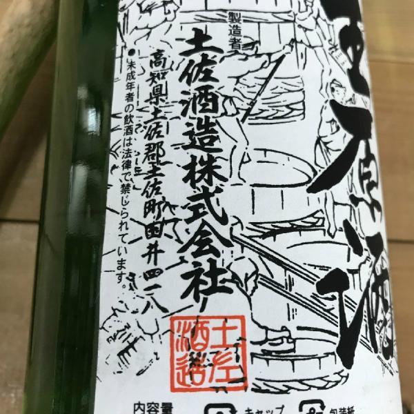 日本酒 高知桂月 冬期限定 蔵出し生原酒 1800ml (新特)|igossou-sakaya|06