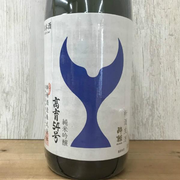 日本酒 高知 酔鯨 純米吟醸 高育54号 新酒生酒 1800ml (酔54生)(新特 )|igossou-sakaya|01
