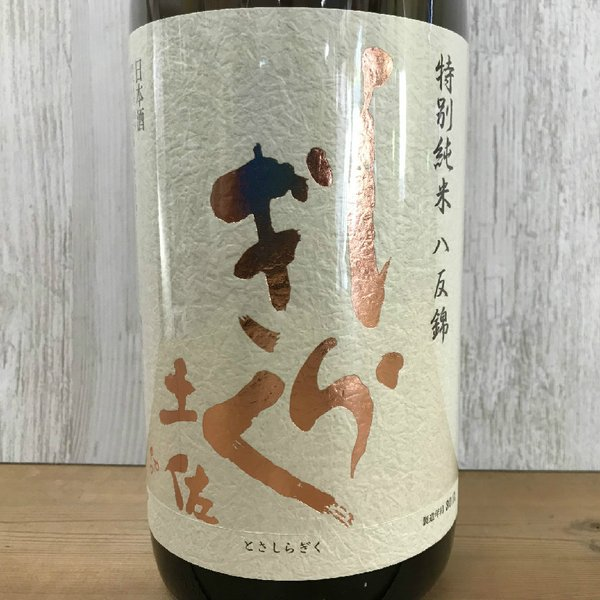 日本酒 高知 土佐しらぎく 特別純米 斬辛 生 1800ml (新特 )|igossou-sakaya