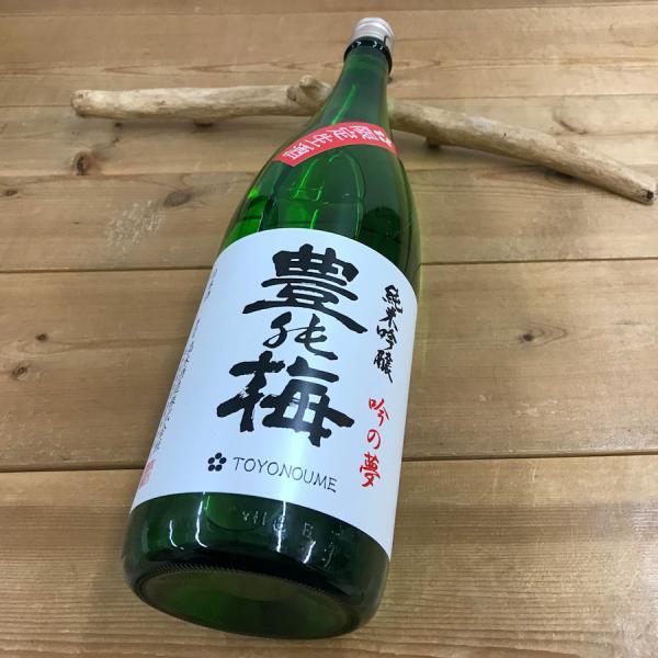 日本酒 高知 豊能梅 純米吟醸 吟の夢仕込 限定生 1800ml (新特)|igossou-sakaya|06