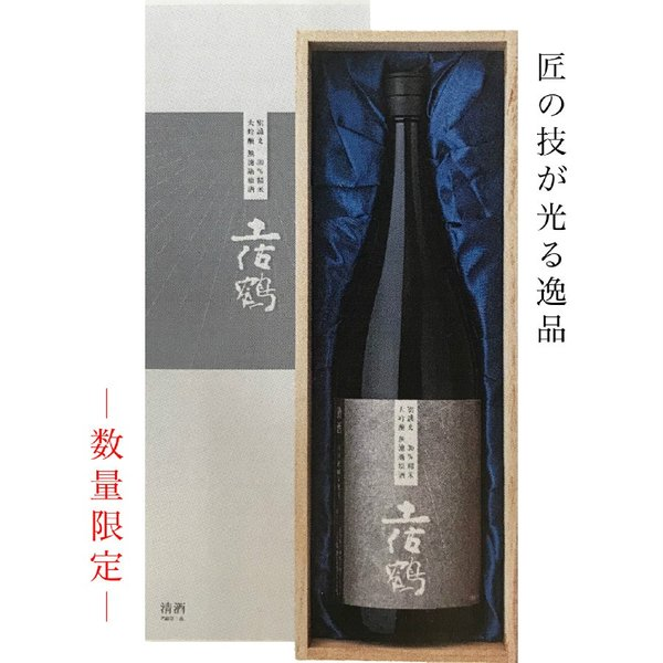 日本酒 高知 土佐鶴 別誂え 大吟醸 無濾過原酒 1800ml  (お歳暮・冬ギフト・贈り物)|igossou-sakaya