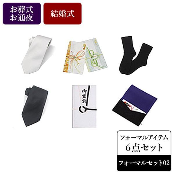 フォーマルセット02 冠婚葬祭の必需品 7点セット 男性用 新品|igsuit