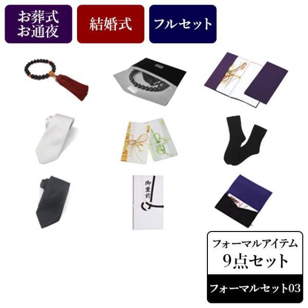 フォーマルセット03 冠婚葬祭の必需品 9点セット フルセット 男性用 新品|igsuit