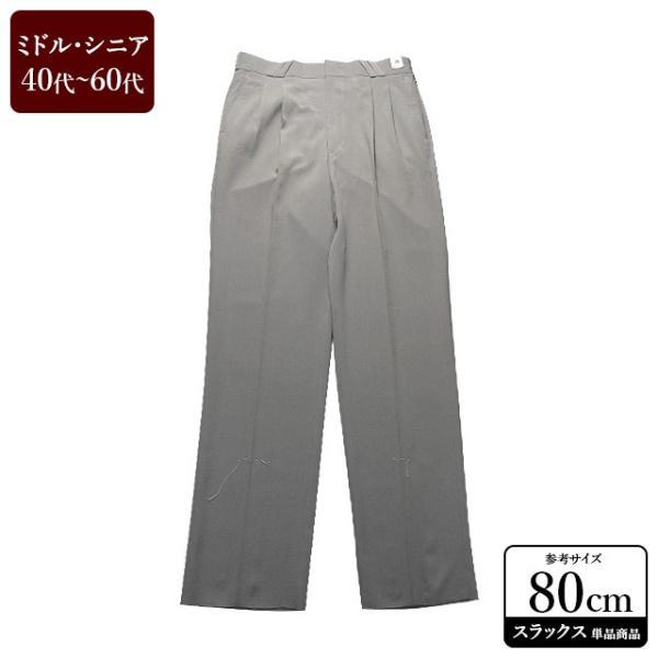 スラックス メンズ ウエスト80cm×股下89cm 男性用スラックス/40代/50代/60代/ファッション/中古/073/VDYT06 igsuit