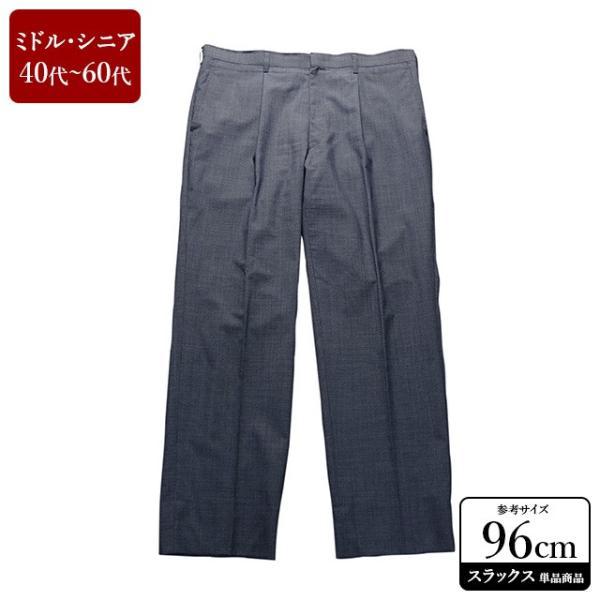 CAFE SOHO スラックス メンズ ウエスト96cm×股下78cm 男性用スラックス/40代/50代/60代/ファッション/中古/VDYY03|igsuit