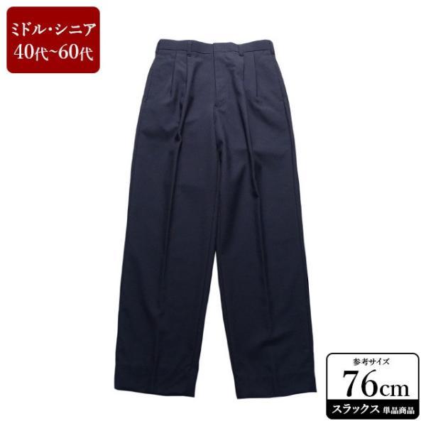 INTERMEZZO スラックス メンズ ウエスト76cm×股下78cm 男性用スラックス/40代/50代/60代/ファッション/中古/074/VDYZ07 igsuit
