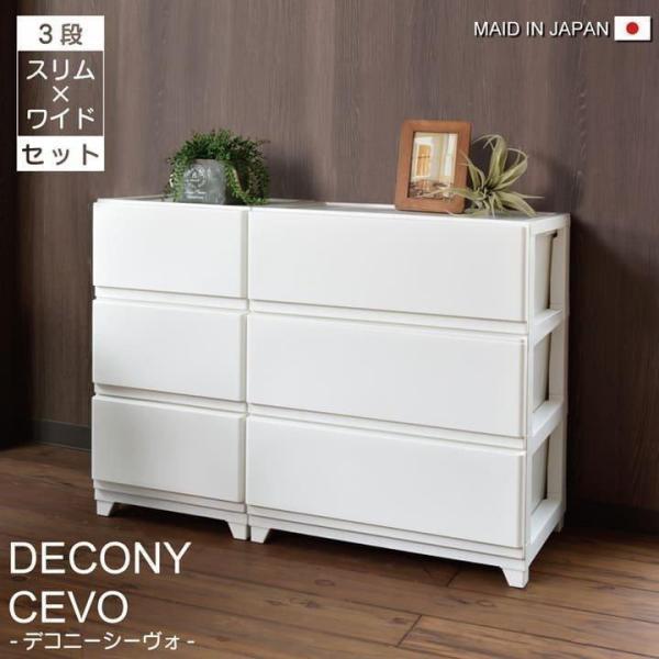 チェスト型収納ボックス日本製収納ボックスおしゃれDシーヴォ3段スリム+ワイド収納収納用品フタ付き収納ケースit