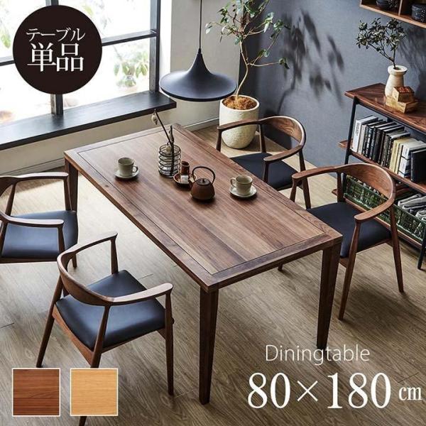 ダイニングテーブル 4人掛け用 脚が選べる  クリスタ 80×180cm    無垢材オーク ウォールナット アイアン脚 大型商品/代引き・後払い決済不可/返品不可