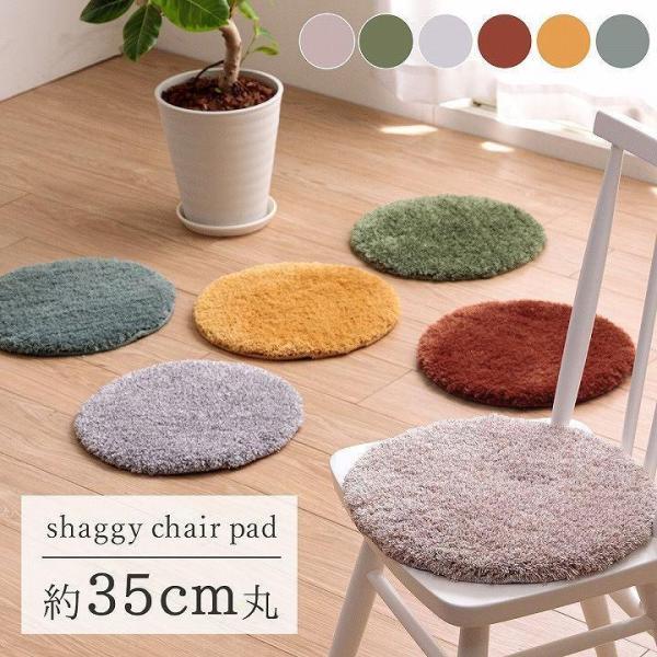 RoomClip商品情報 - チェアパッド 円形 スレッド約35cm丸 もこもこ シャギー 洗えるラグ 北欧 椅子用 シートクッション マット