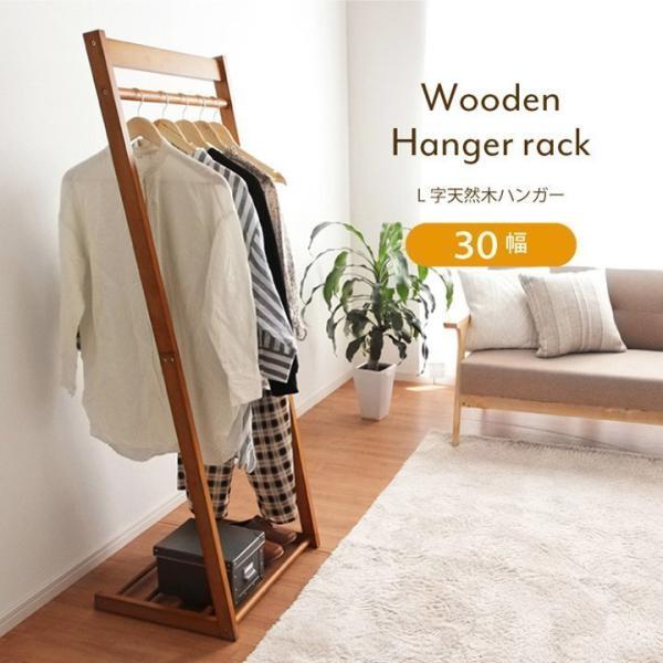ハンガーラック おしゃれ シンプル 木製L型ハンガー 幅30cm 天然木 棚付き 北欧 家具 かわいい シンプル スリム 一人暮らし インテリア 新生活 RSL