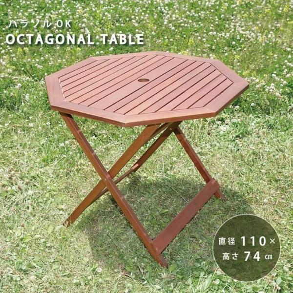 ガーデンテーブル・ベランダデッキ 八角テーブル 「110cm GT05FB」 FBC