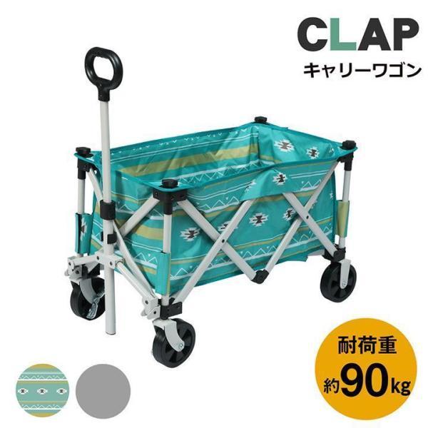 CLAP キャリーワゴン キャリーカート 折りたたみ 台車 アウトドア レジャー 運動会 公園 ピクニック 釣り