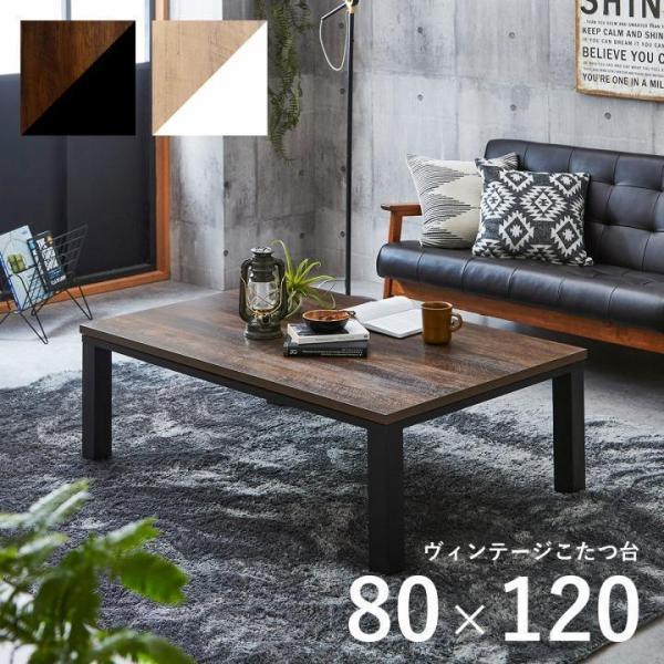 こたつテーブル こたつ台 長方形 ヴィンテージこたつ台 80×120cm ローテーブル センターテ…