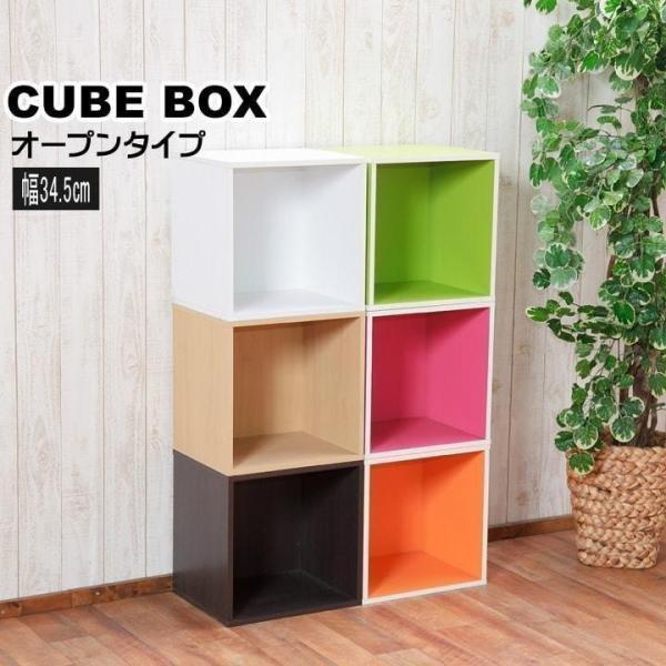 キューブボックス 背板付き CB35OP カラーボックス 収納 不二貿易 新生活応援 家具(it)