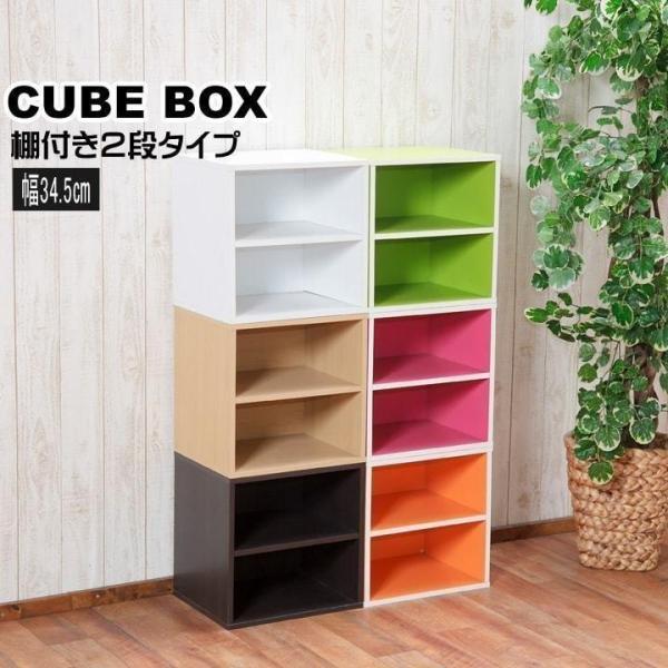 キューブボックス 棚付き カラーボックス カラーキューブボックス 収納 不二貿易 新生活(it)