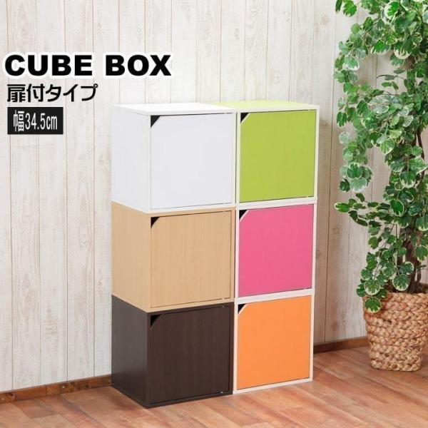 キューブボックス 扉付き カラーボックス 収納 不二貿易 新生活