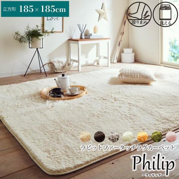 ラグマット ホットカーペットカバー 2畳 正方形 フィラメントラグ「フルム」185×185cm (IB) 床暖房 無地 ラグマット