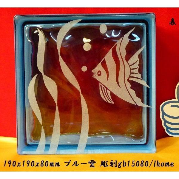 ガラスブロック 表札飾り エクステリアとインテリア対応 高級ガラスブロック彫刻表札ブルー雲gb15080|ihome