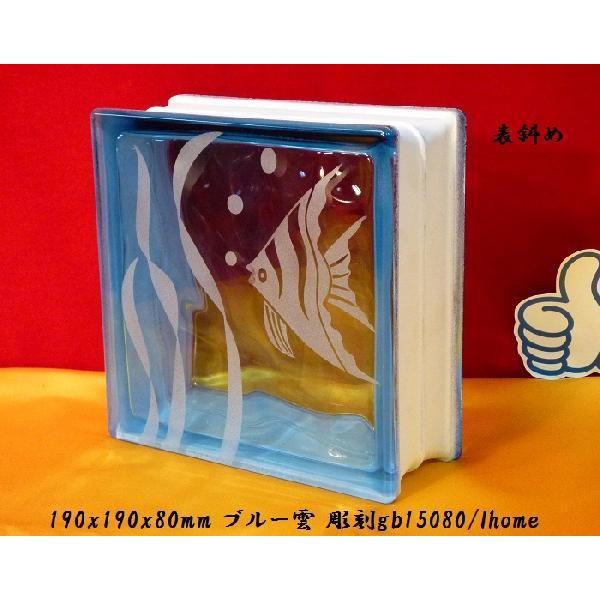 ガラスブロック 表札飾り エクステリアとインテリア対応 高級ガラスブロック彫刻表札ブルー雲gb15080|ihome|02