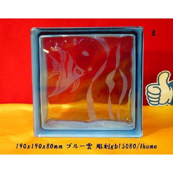 ガラスブロック 表札飾り エクステリアとインテリア対応 高級ガラスブロック彫刻表札ブルー雲gb15080|ihome|03