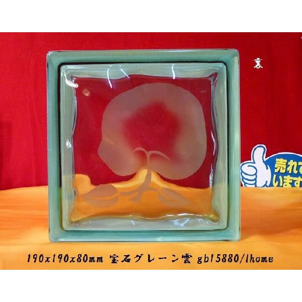 ガラスブロック 表札飾り エクステリアとインテリア対応 高級ガラスブロック彫刻表札宝石グリーン緑雲gb15880|ihome|03
