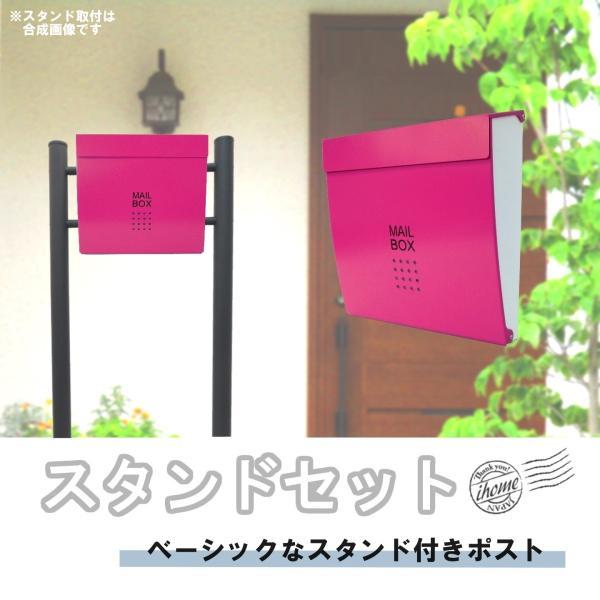 【数量限定】郵便ポスト郵便受けおしゃれかわいい人気北欧モダンデザインメールボックススタンド型マグネット付きピンク色ポストpm175s-1