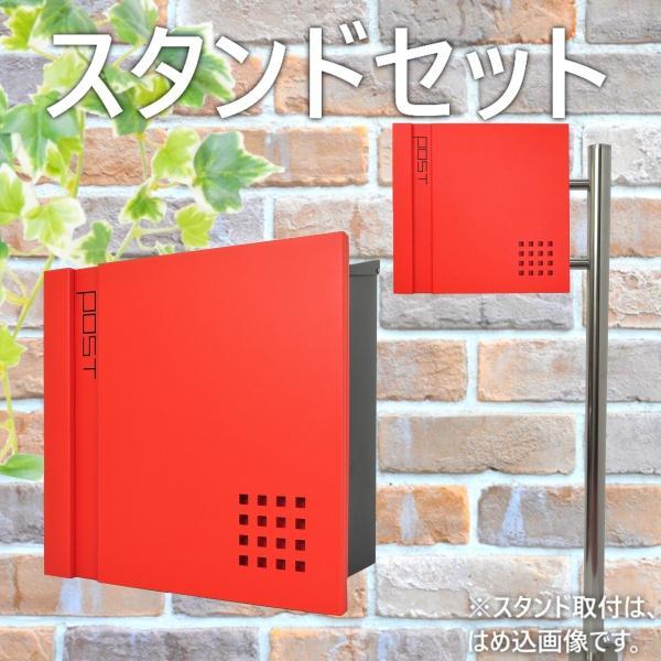 郵便ポスト郵便受けおしゃれ北欧大型鍵付きスタンド型マグネット付きレッド 赤色ポストpm281s-pm464