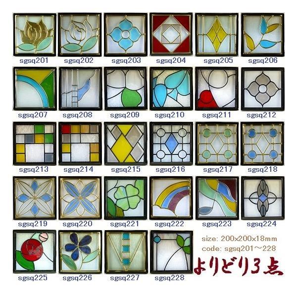 ステンド グラス ステンドグラス ステンドガラス デザインパネル よりどり3点セットsgsq2-3p|ihome