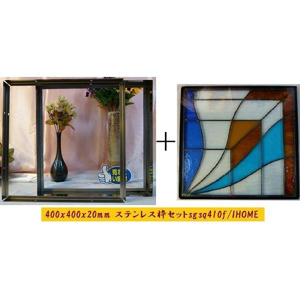 ステンド グラス ステンドグラス ステンドガラス デザインパネルsgsq410f|ihome