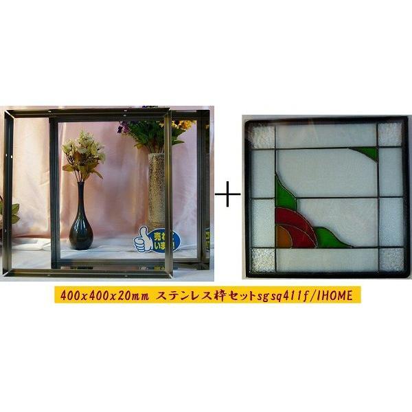 ステンド グラス ステンドグラス ステンドガラス デザインパネルsgsq411f|ihome