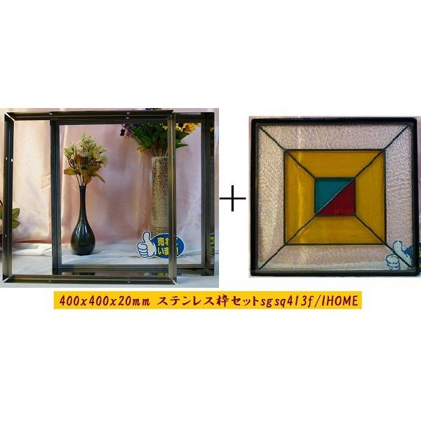 ステンド グラス ステンドグラス ステンドガラス デザインパネルsgsq413f|ihome