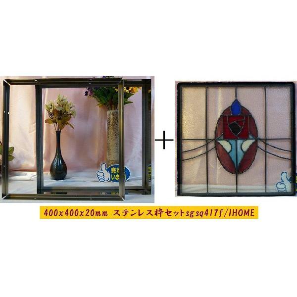 ステンド グラス ステンドグラス ステンドガラス デザインパネルsgsq417f|ihome