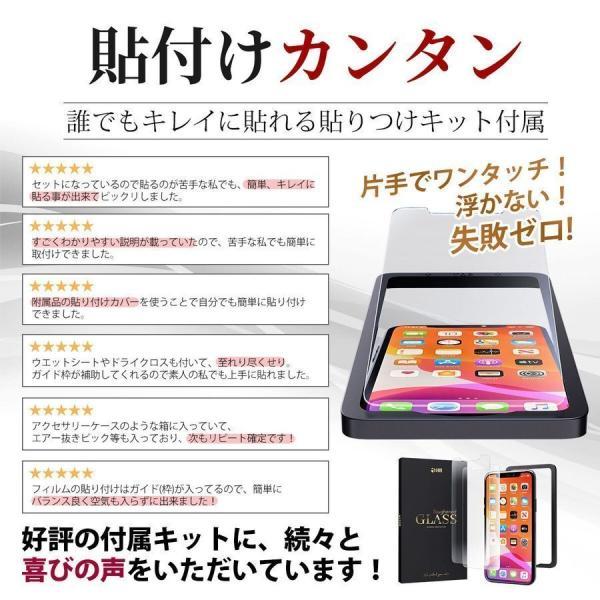 iPhone 保護フィルム ガラスフィルム iPhone12 SE 2020 第二世代 iPhone8 iPhone11 Pro XR XS MAX SE2 アイフォン 7Plus 6sPlus 送料無料|ihr4|14