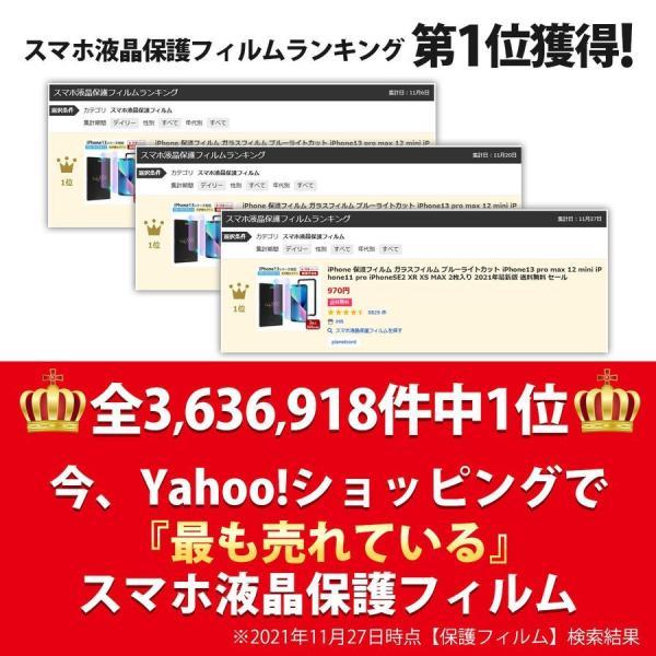 iPhone 保護フィルム ガラスフィルム iPhone12 SE 2020 第二世代 iPhone8 iPhone11 Pro XR XS MAX SE2 アイフォン 7Plus 6sPlus 送料無料|ihr4|03
