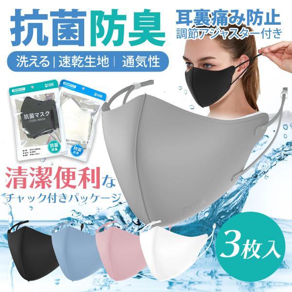 |マスク 抗菌マスク 3枚セット 抗菌加工素材使用 水洗い可能 耳ゴム紐 長さが調整可能 ウイルス対…