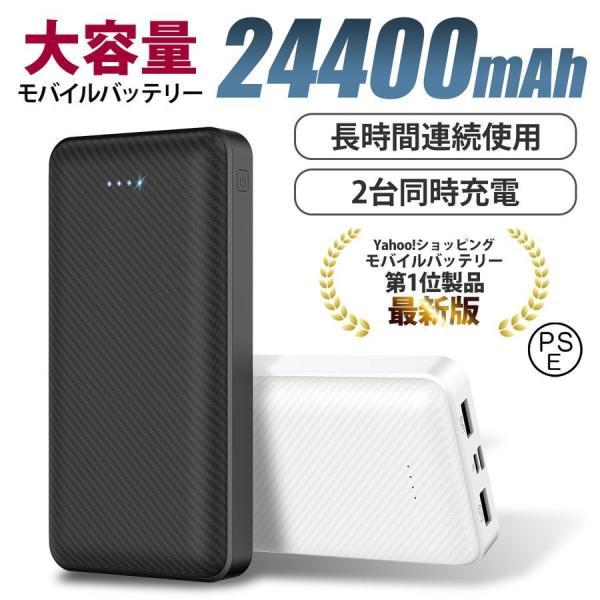 |モバイルバッテリー 防災 iPhone 大容量 軽量 24400mAh 小型 急速充電 PSE認証…