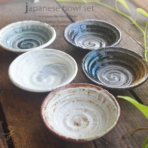和食器 美濃焼 荒彫もてなし小鉢セット カフェ おうち ごはん 食器 うつわ 日本製|ii-otto