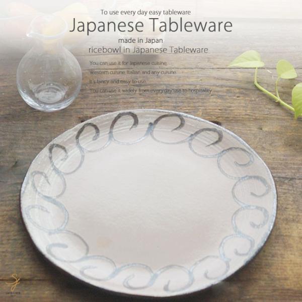 和食器鶏むね肉ポン酢焼茶色クルクルお料理29×2.5cmプレート丸皿おうちごはんうつわ食器陶器日本製インスタ映え