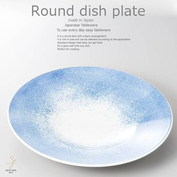 和食器なすとベーコンのポン酢炒め吹墨30.2×4.2cmプレート丸皿おうちごはんうつわ食器陶器日本製インスタ映え