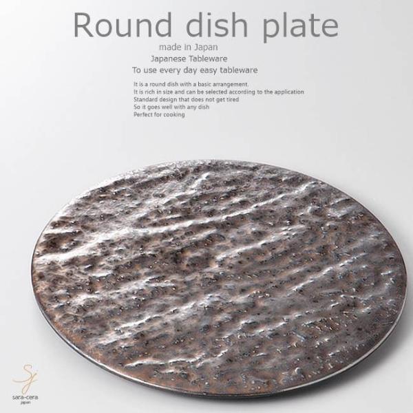 和食器鶏むね肉ポン酢焼金結晶岩肌24×1.2cmプレート丸皿おうちごはんうつわ食器陶器日本製インスタ映え
