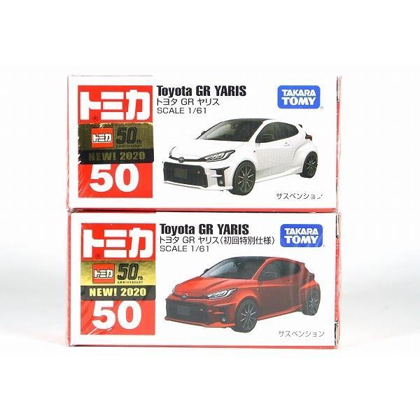 トミカNo.50トヨタGRヤリス/No.50トヨタGRヤリス(初回特別仕様)2台セット