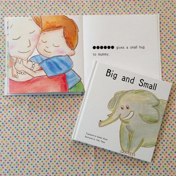 カスタム絵本Big and Small