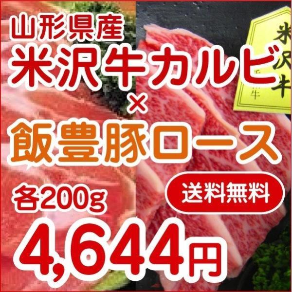 お歳暮 バレンタインデー 母の日 父の日 プレゼント 東北関東送料無料 最上級ランク 米沢牛カルビ 飯豊町産豚ロース(焼肉用)各200g入