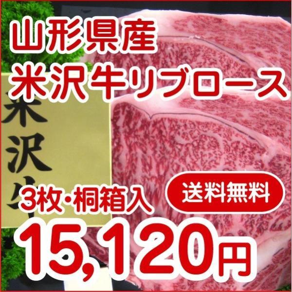 お歳暮 贈答品 東北関東送料無料 最上級ランク 米沢牛リブロースステーキ3枚 贈答用桐箱入り ワンランク上の贈り物