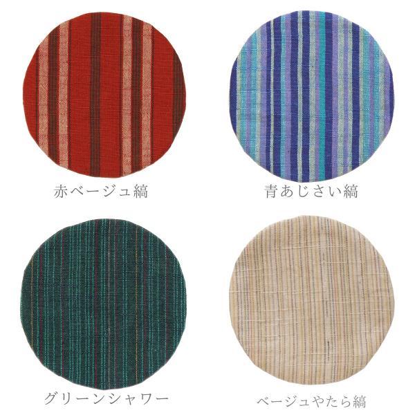 【新色入荷】 会津木綿の丸コースター 日本製 福島県会津|iie|05